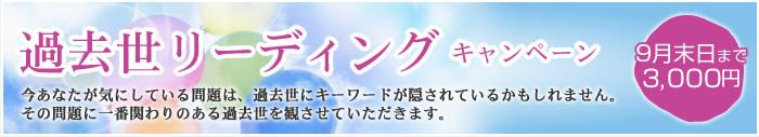 癒しの風foomiの「過去世リーディングキャンペーン」