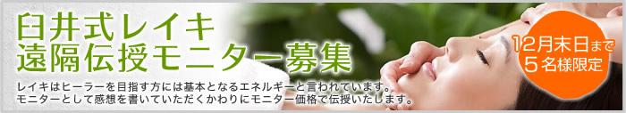 臼井式レイキ遠隔伝授キャンペーン実施中!