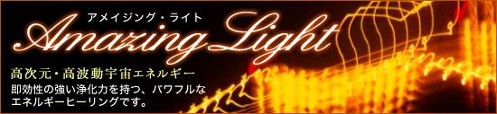 高次元浄化ヒーリング アメイジングライト