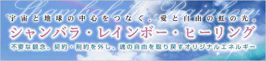 シャンバラレインボーヒーリング 癒しの風foomi