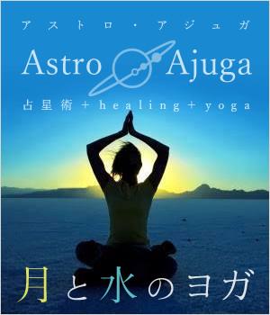 滋賀でヨガならアストロアジュガ~月と水のヨガ