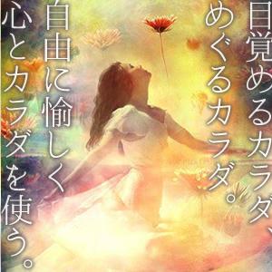 SHIN BODY 宇宙人皇子こと中野丈将さんのボディワーク グループレッスンを滋賀で開催!