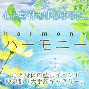 京都の癒しイベント「ハーモニー」大手筋ギャラリーにて