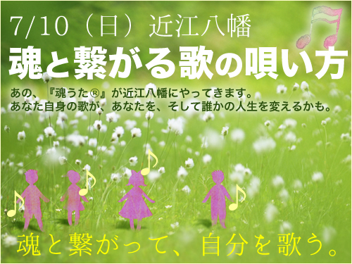 近江八幡 澤 祐典さんの「魂と繋がる歌の唄い方」開催