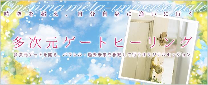 関西でヒーリングなら『多次元ゲートヒーリング』奈良桜井 癒しの風ふうみ
