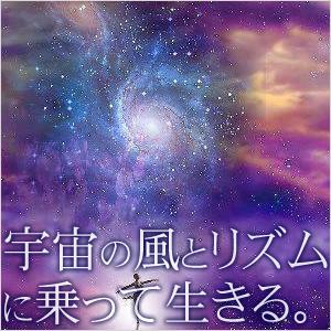 宇宙の風とリズムに乗る遠隔コラボセッション 奈良のヒーリングサロン 癒しの風ふうみ