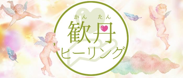 関西のヒーリング講座なら、癒しの風ふうみの「かんたんヒーリング」奈良