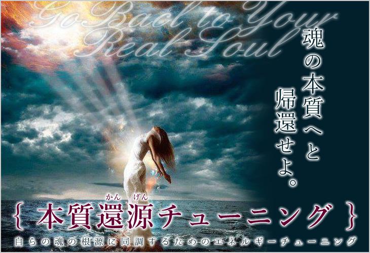 奈良 癒しの風ふうみ「本質還源チューニング」~自分の本質に戻る高次ヒーリングセッション